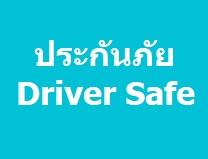 ประกันภัย Driver Safe