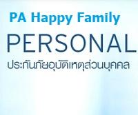 ประกันภัยอุบัติเหตุส่วนบุคคล KPI PA Happy Family