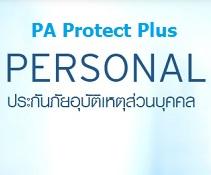 ประกันภัยอุบัติเหตุส่วนบุคคลKPI PA Protect Plus