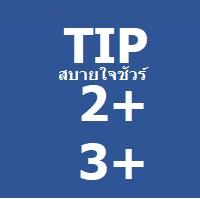 ประกันภัยรถยนต์ TIP สะบายใจชัวร์ + น้ำท่วม