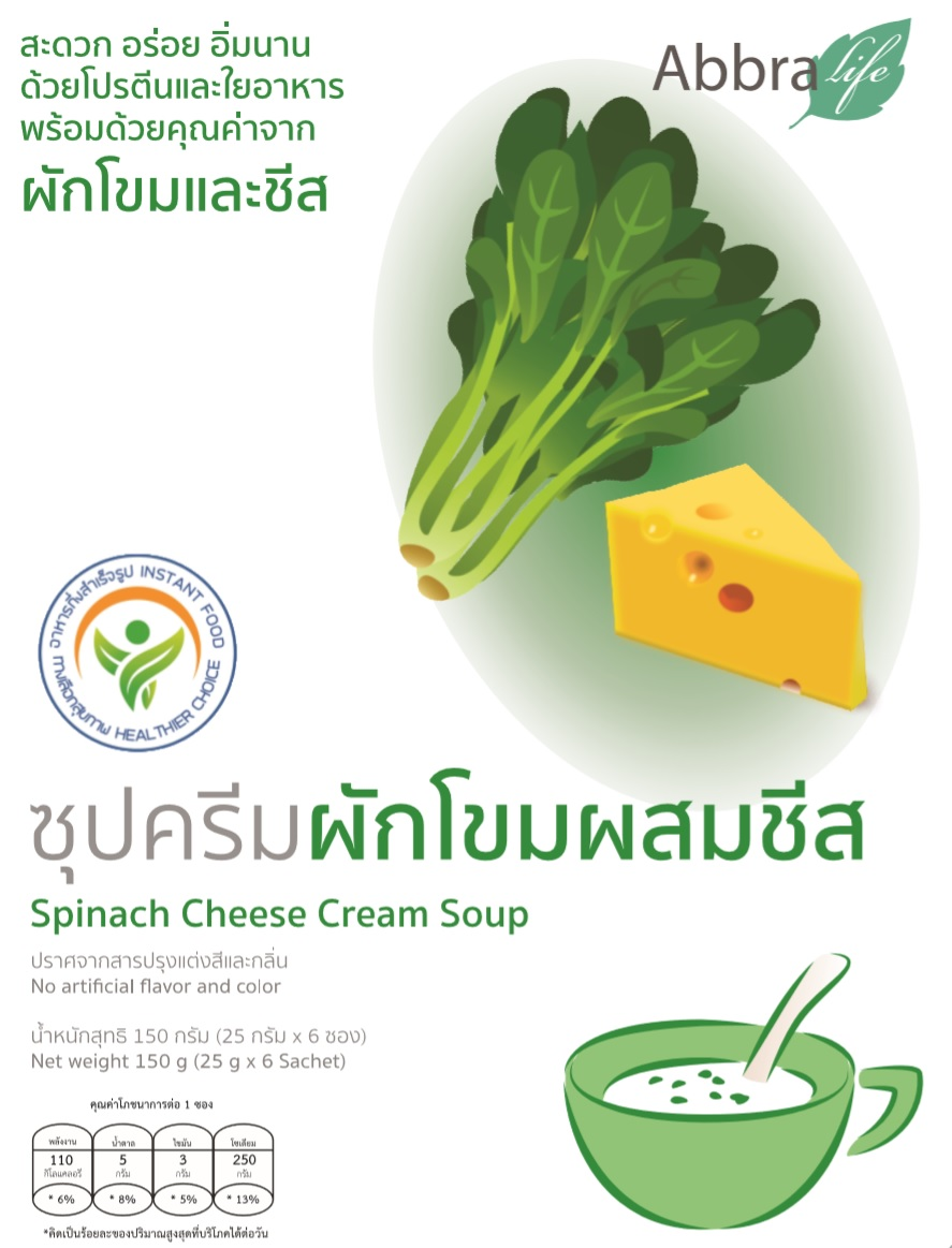 Spinach Cheese Cream Soup