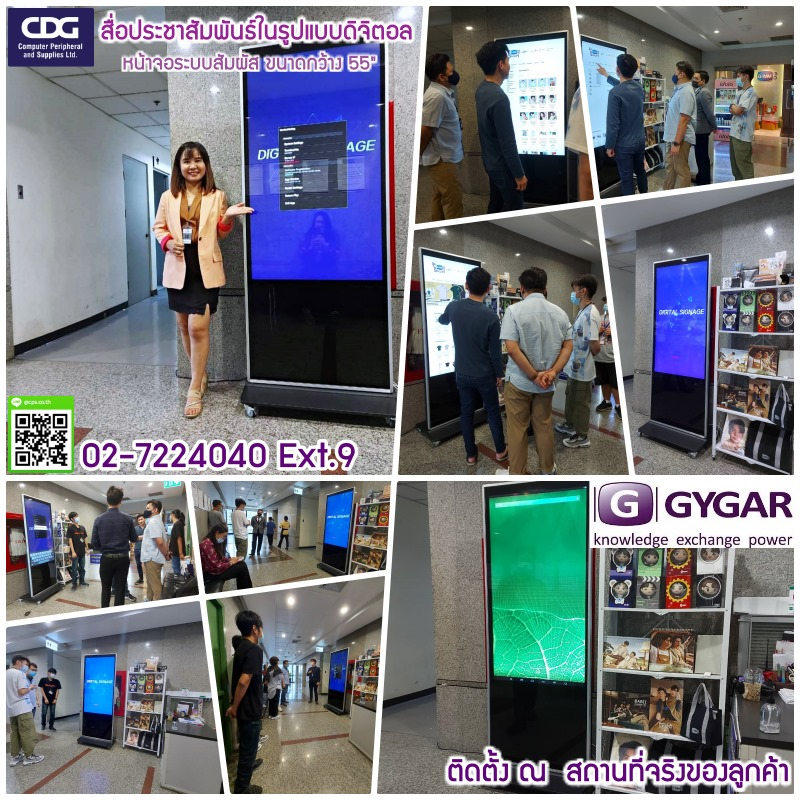 Signage Display  EAT-ix-AT - Android  (Indoor) - Touch Screen