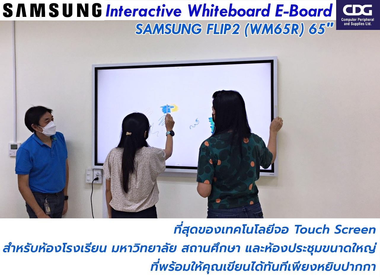 """Interactive Whiteboard Samsung Flip 2 (WM65R) 65"""""""