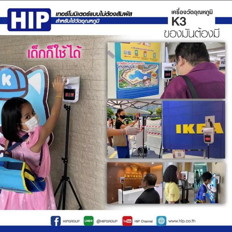 เครื่องวัดอุณหภูมิศีรษะและข้อมือ แบบอัตโนมัติ HIP K3 (HIP CMK3)
