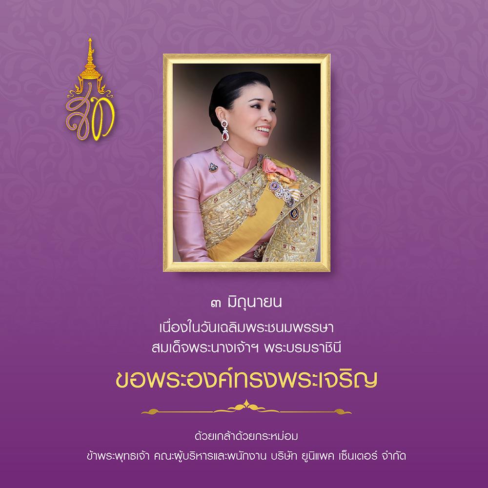 3 มิถุนายน 2563 วันเฉลิมพระชนมพรรษา สมเด็จพระนางเจ้า ฯ พระบรมราชินี