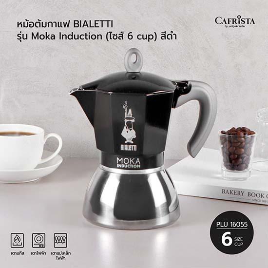 หม้อต้มกาแฟ โมก้าพอท BIALETTI Moka Induction (ไซส์ 6-cups)