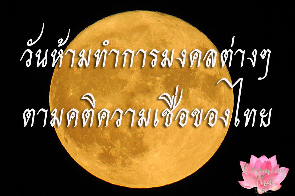 วันห้ามทำการมงคล ต่างๆ ของไทย