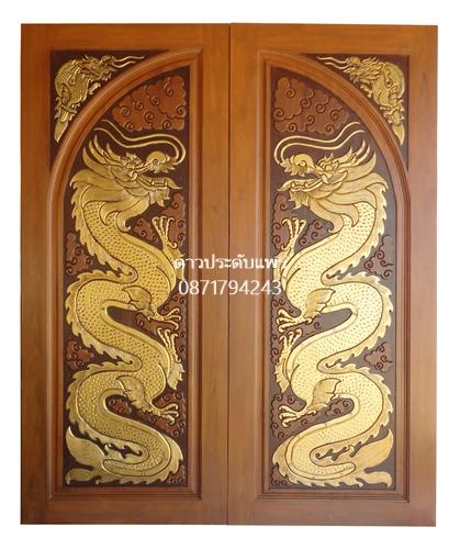 ประตูไม้สัก โค้งคู่มังกร มุมมังกร