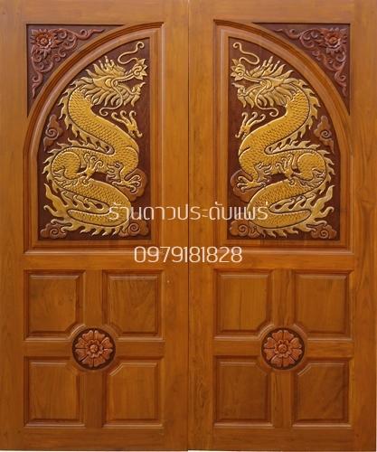 ประตูไม้สัก มังกรสี่ลูกฟัก มุมดอก