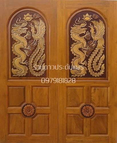 ประตูไม้สัก มังกรหงส์สี่ลูกฟัก