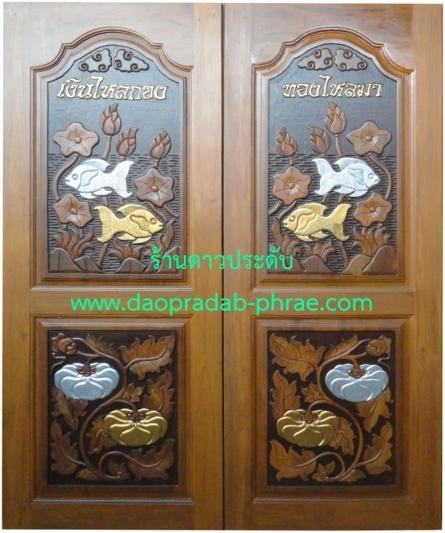 ประตูไม้สักคู่ปลาเงิน-ทอง ล่างฟักเงิน-ทอง