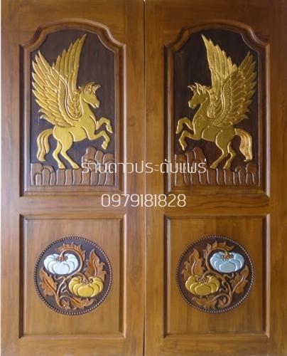 ประตูไม้สักหัวโค้งม้าบิน ล่างฟักเงิน-ทอง