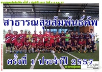 Public Health Cup 1st of 2014