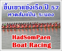 Boat Racing Had Som Paen Reservoir