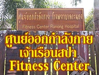Fitness Center @ Jaoruen Spa