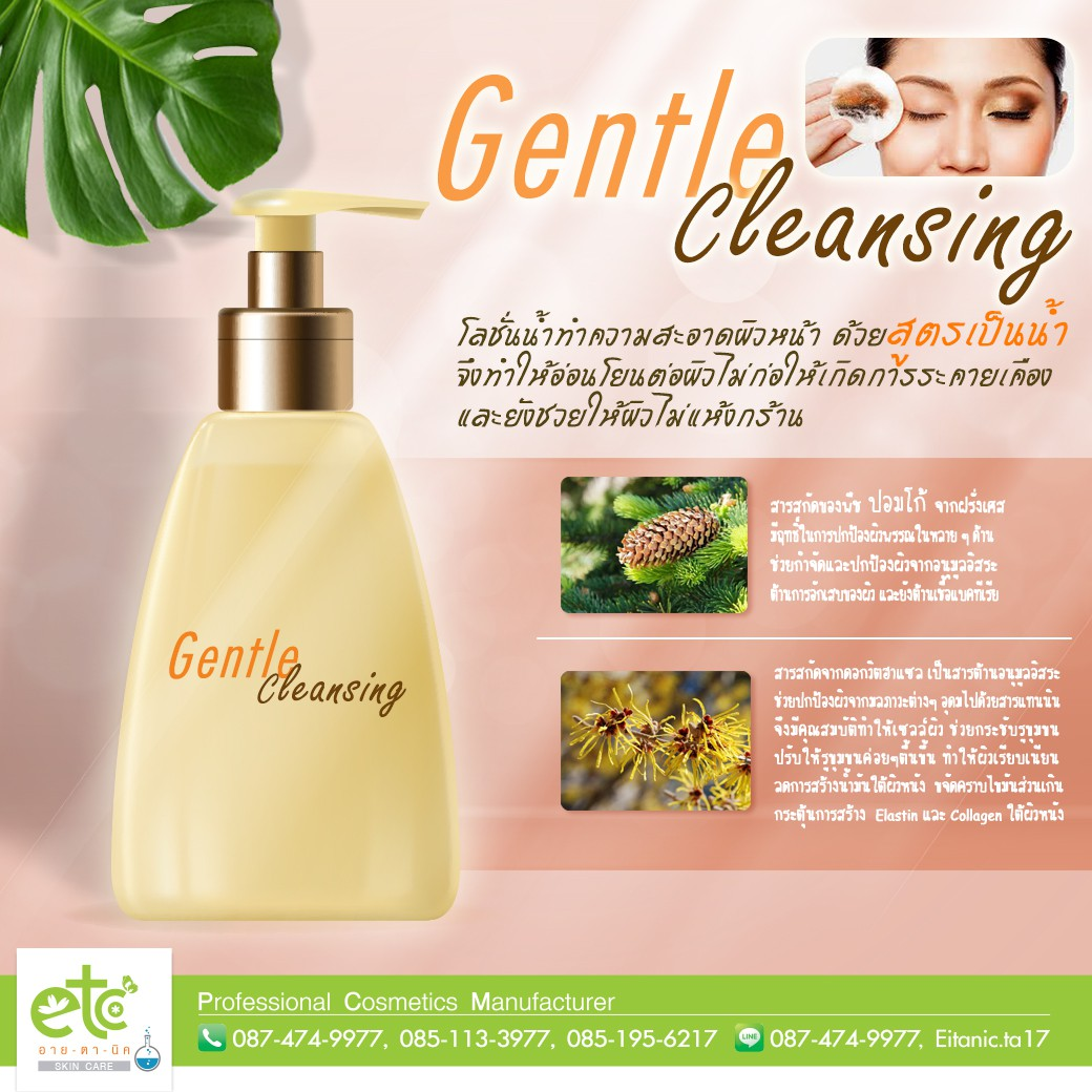 Gentle Cleansing