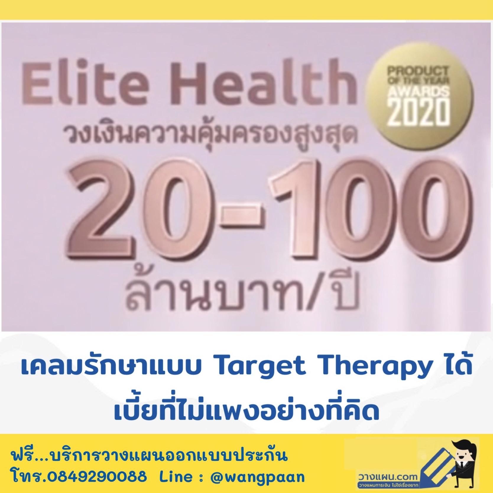 อีลิท เฮลท์  ประกันสุขภาพเหมาจ่ายระดับพรีเมี่ยม 20-100 ล้าน รางวัล Product of The Year