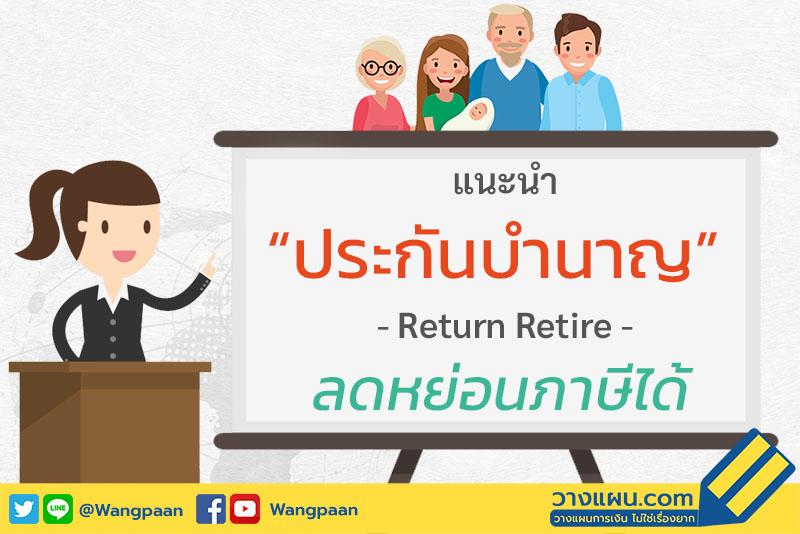 แนะนำประกันบำนาญ Return Retire ลดหย่อนภาษีได้