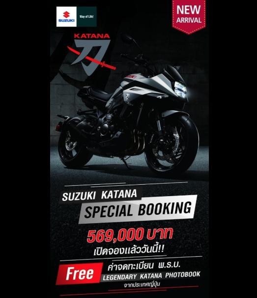 Suzuki คืนชีพตำนานดาบซามูไร เปิดราคา Suzuki Katana โฉมใหม่ ในงาน BIG Motor Sale 2019 @Bitec บางนา ระหว่างวันที่ 16-25 สิงหาคม