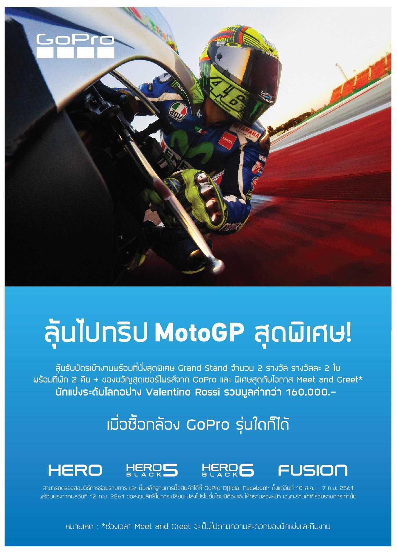 ลุ้นไปทริป MotoGP สุดพิเศษกับ GoPro และโอกาสพิเศษที่จะได้พบกับ Valentino Rossi แชมป์กรังด์ปรีซ์ระดับโลก