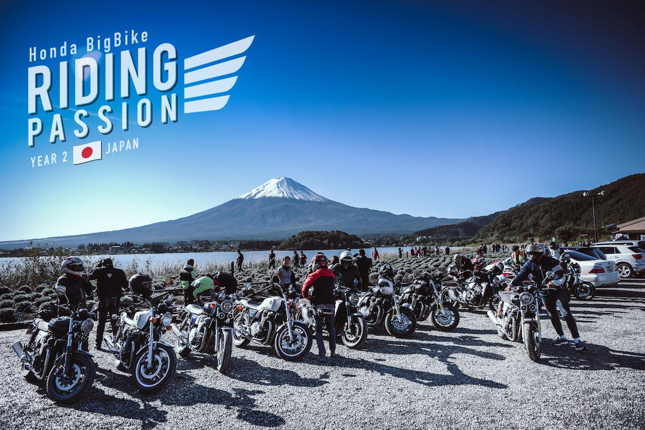 "Honda Ridding Passion Year2 ""Japan Passion"" มี passion มันต้อง...สักครั้ง"