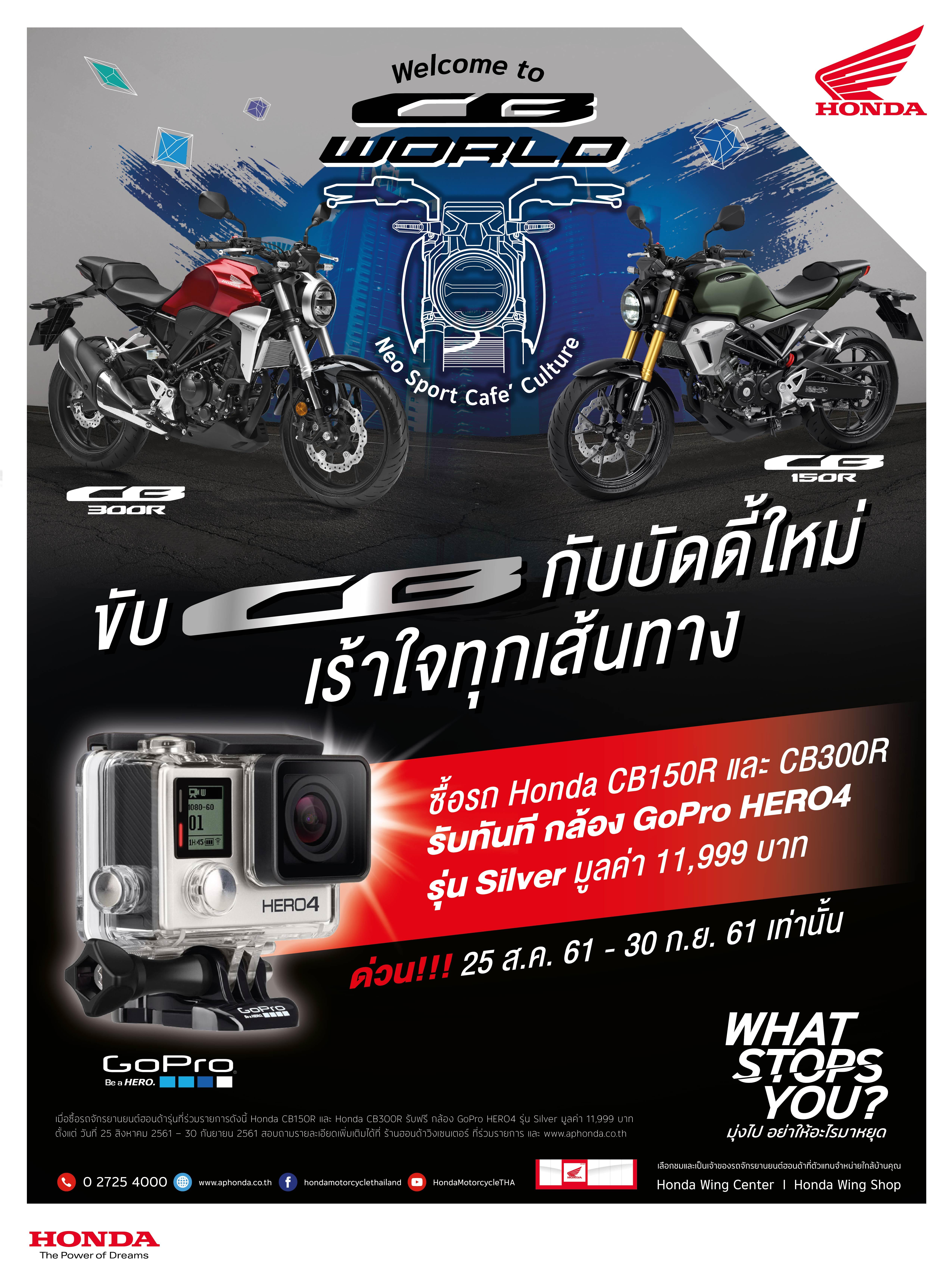 """ขยายโปรฯ เอาใจสาวก """"Neo Sports Café""""   ออกรถใหม่ Honda CB150R และ CB300R รับฟรี กล้อง GOPRO HERO 4 Silver Edition"""