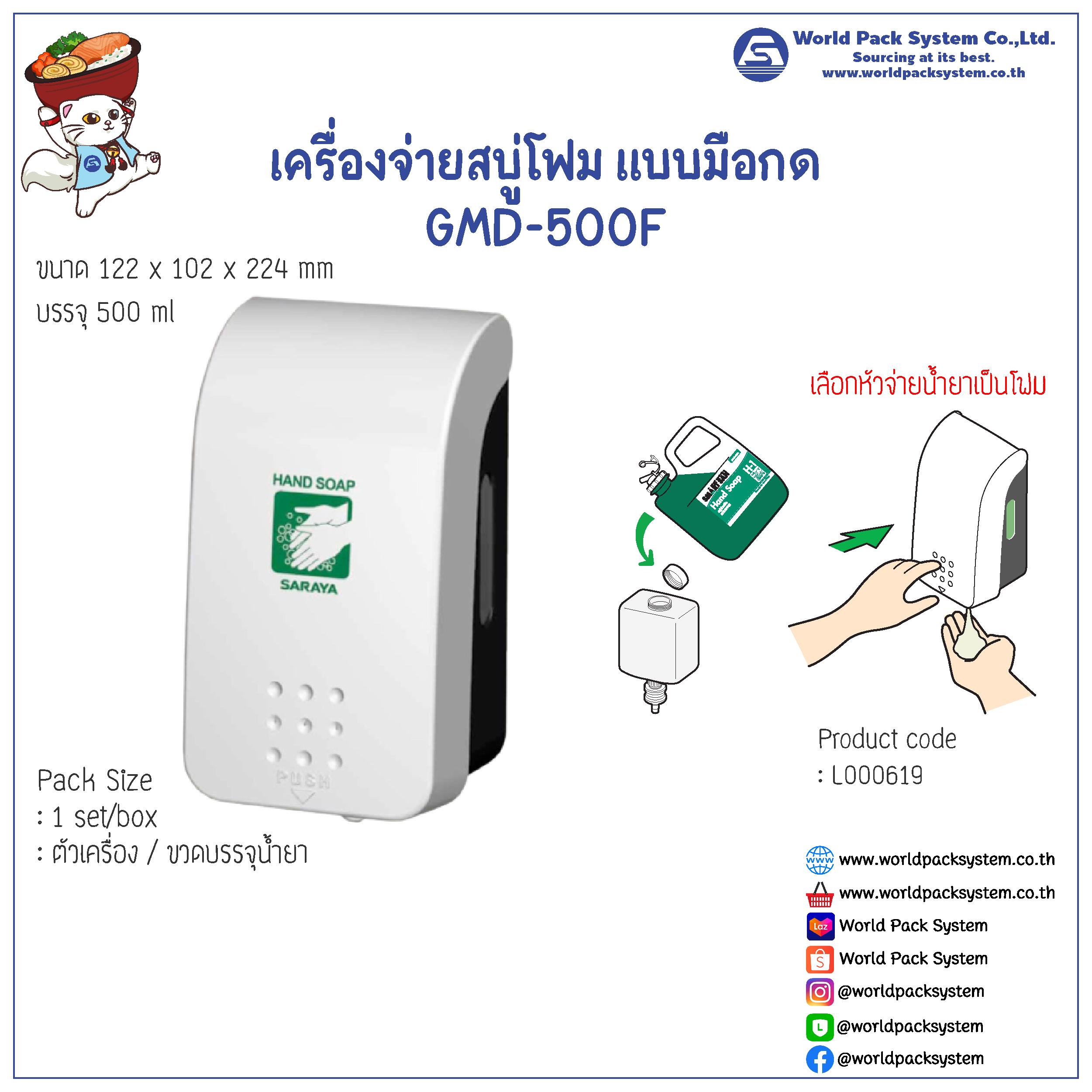 GMD-500F Manual Dispenser 500 ml. (Foam)