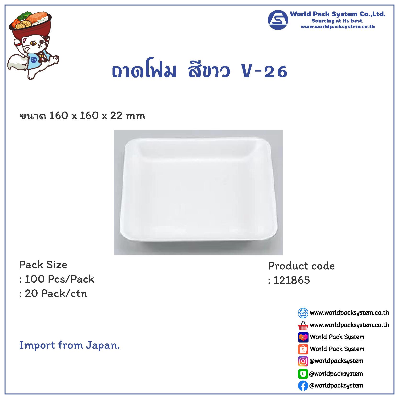Foam Tray White V-8 (100 pcs)