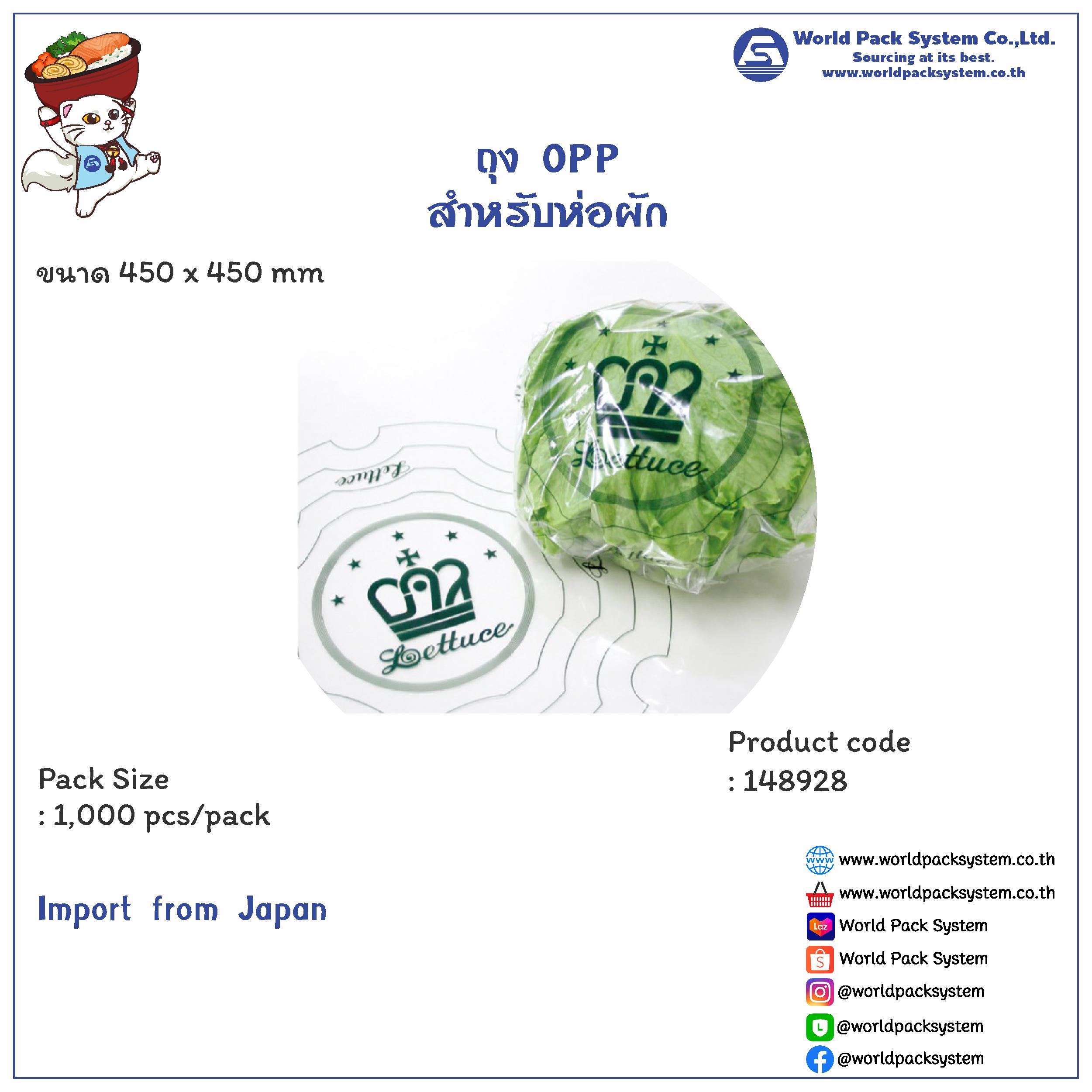 OPP Bag for Vegetable 450 x 450 mm. (1,000 pcs)
