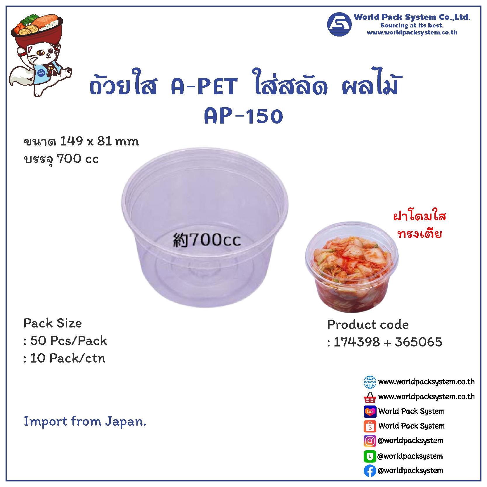 ถ้วยใส ใส่สลัด ผลไม้ A-PET AP-150 ขนาด 700 cc (50 ชุด)