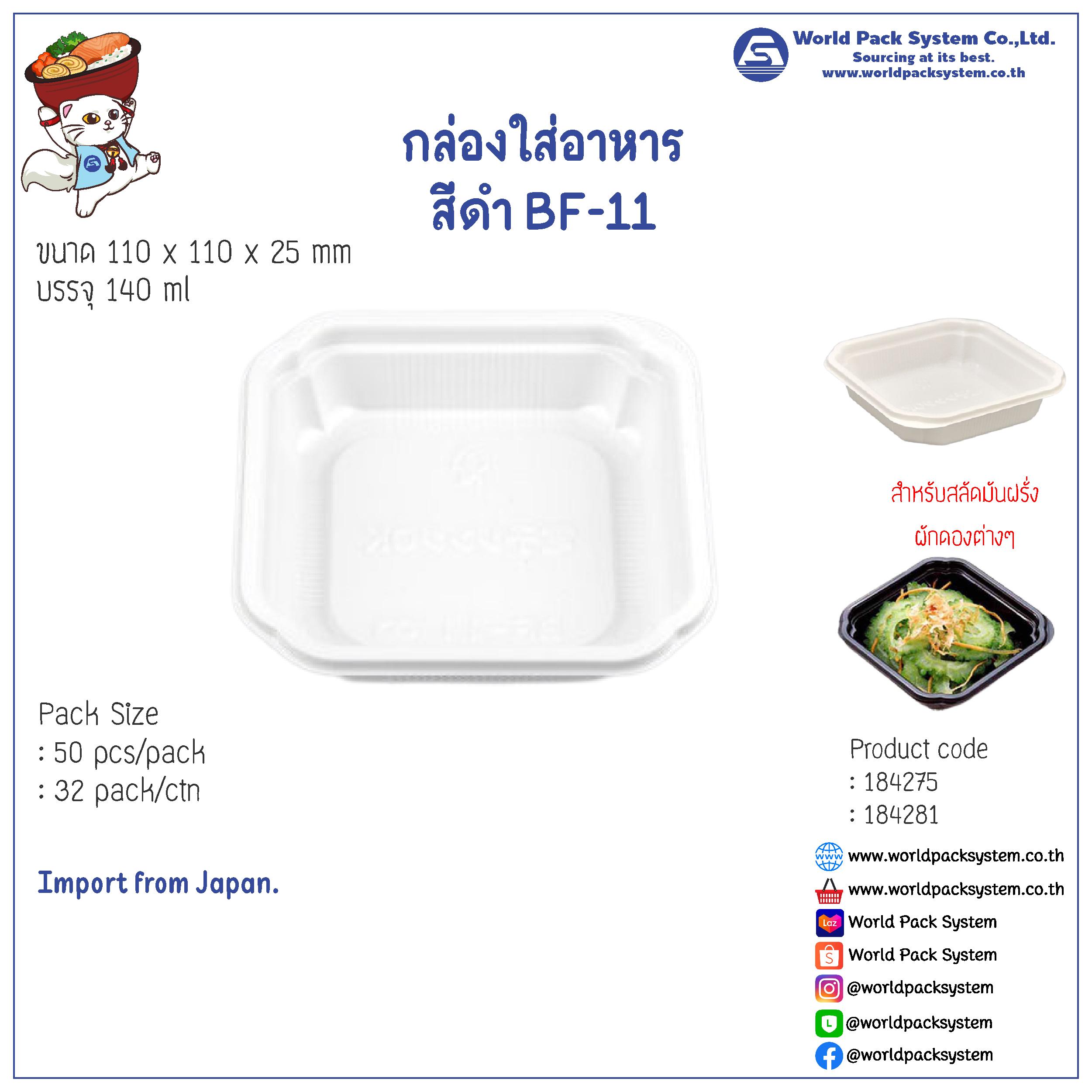 กล่องใส่อาหาร สีขาว BF-11 ( 50 set)