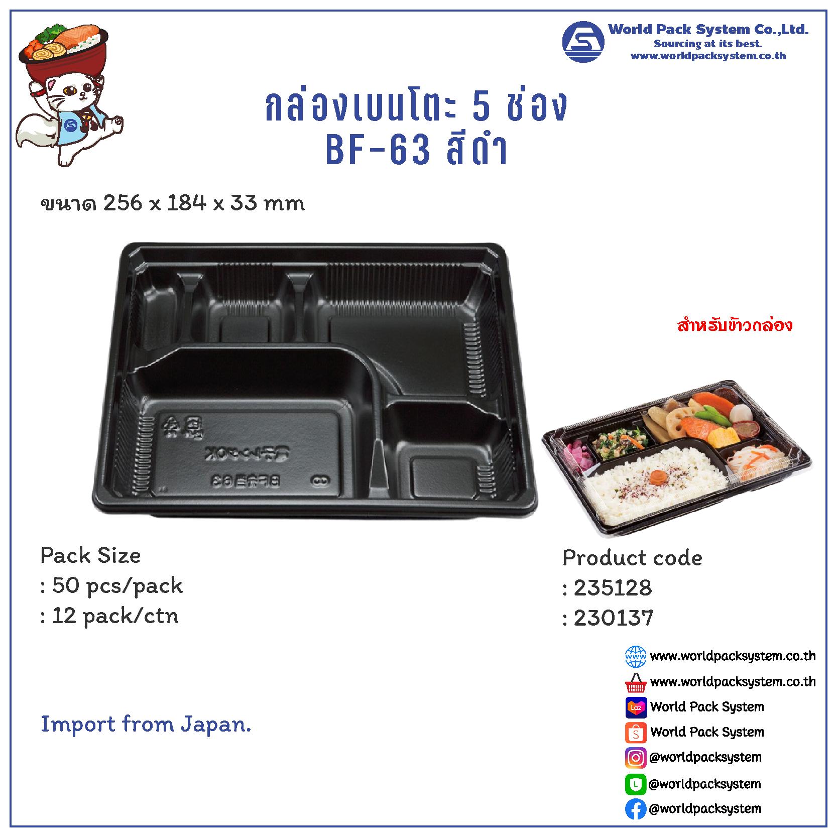กล่องเบนโตะ 5 ช่อง สีดำ BF-63 (50 ชุด)