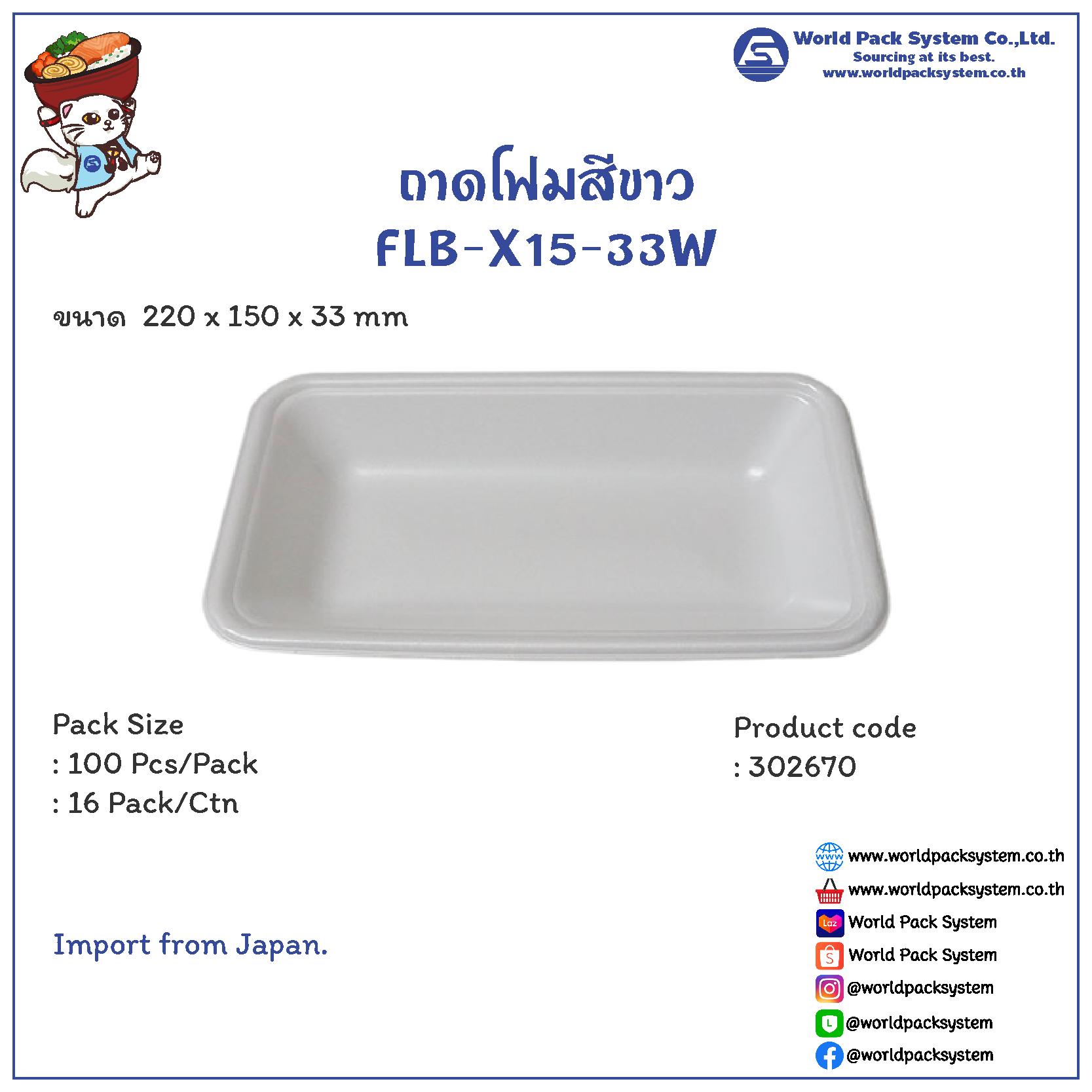 ถาดโฟมใส่เนื้อ ใส่ปลา FLB-X15-33 W (100 ชิ้น)