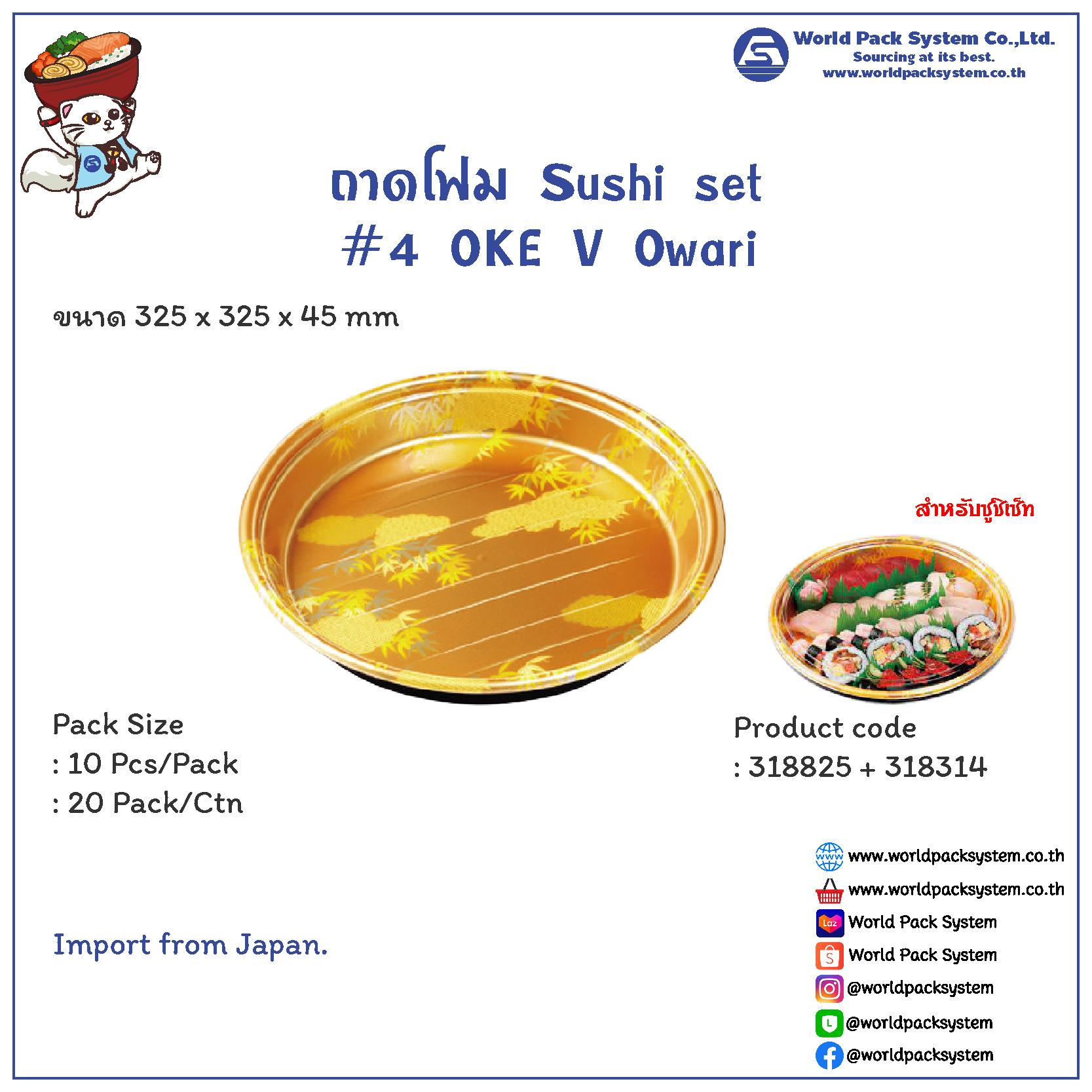 Sushi Tray Foam #4 OKE V Owari (10 set)