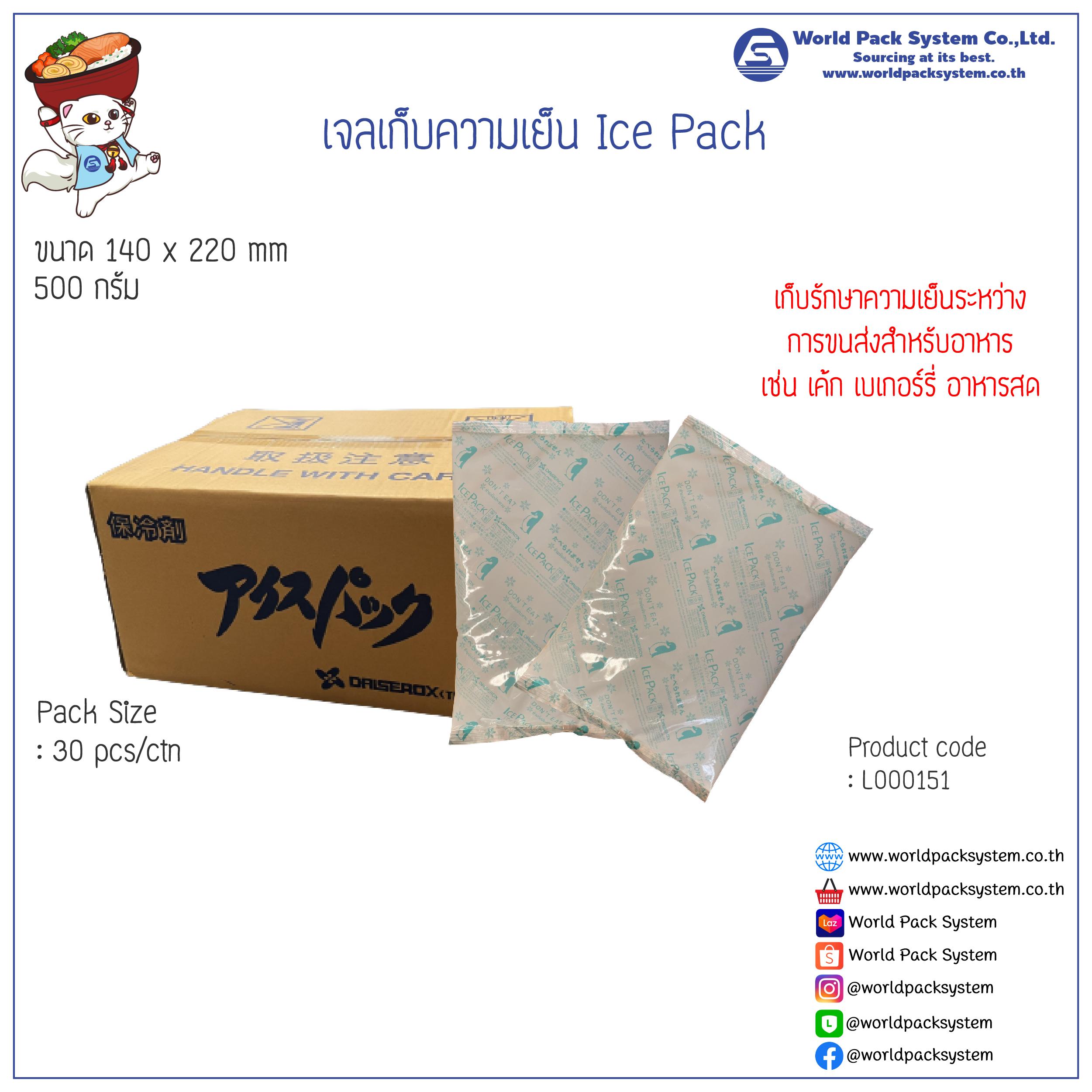 Ice Pack Size 500 g (30 pcs/ctn)
