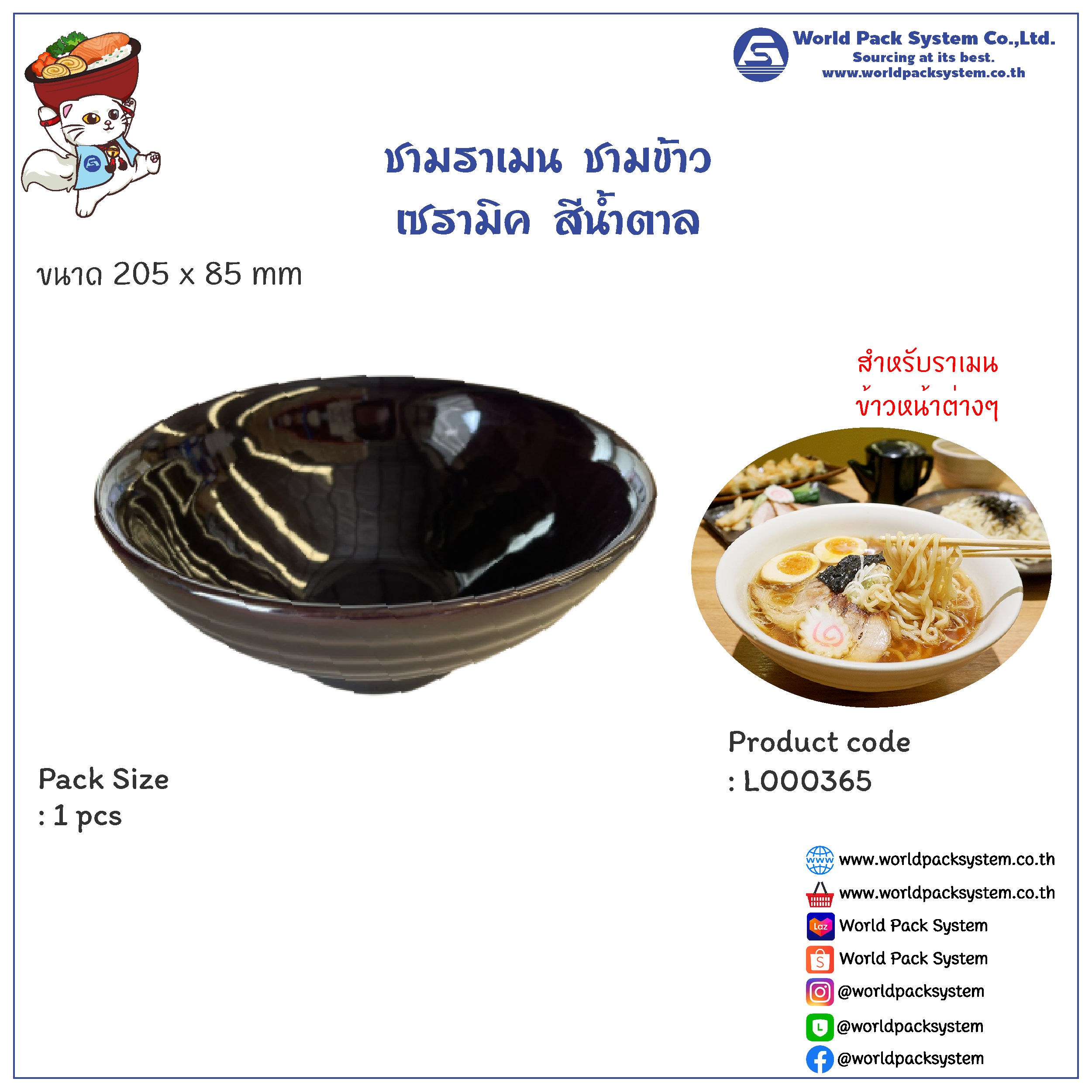 Ceramic Bowl for Ramen Brown-Red