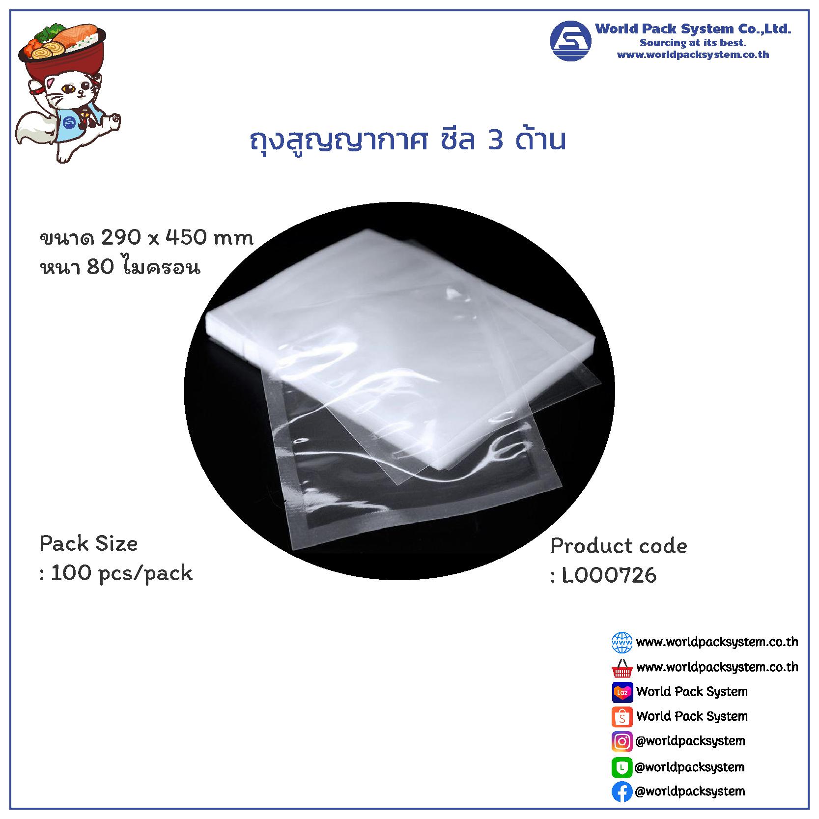 Vacuum bags Size 29 x 45 cm 80 Micron