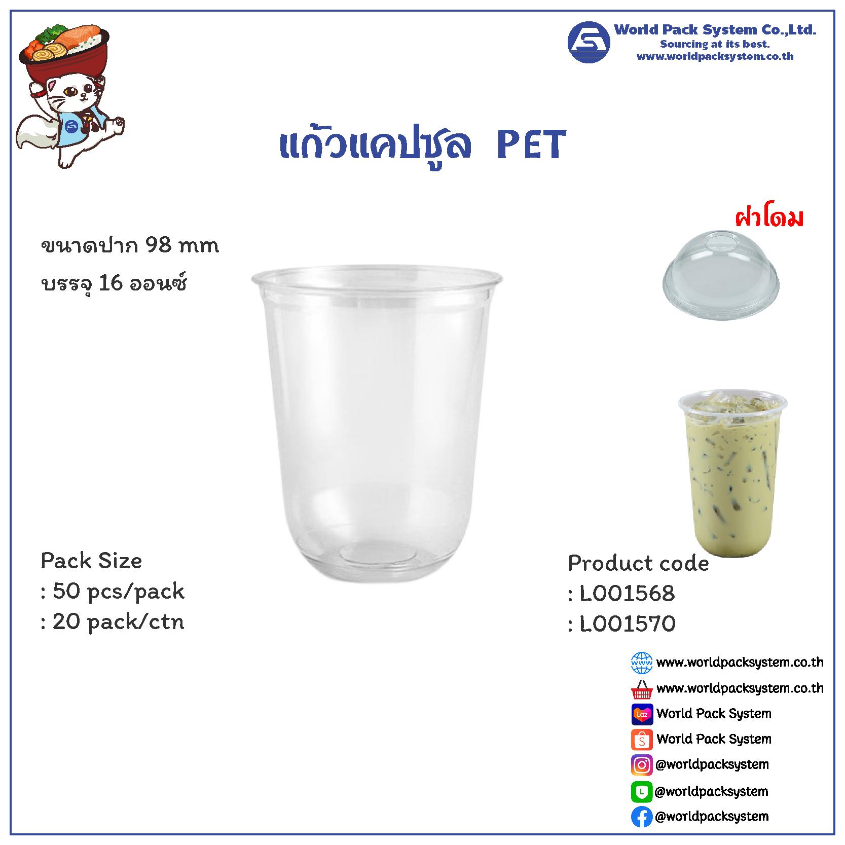 แก้วแคปซูล PET ขนาด 16 ออนซ์ (ปาก 98 มม.) พร้อมฝาโดม (50 ชุด)
