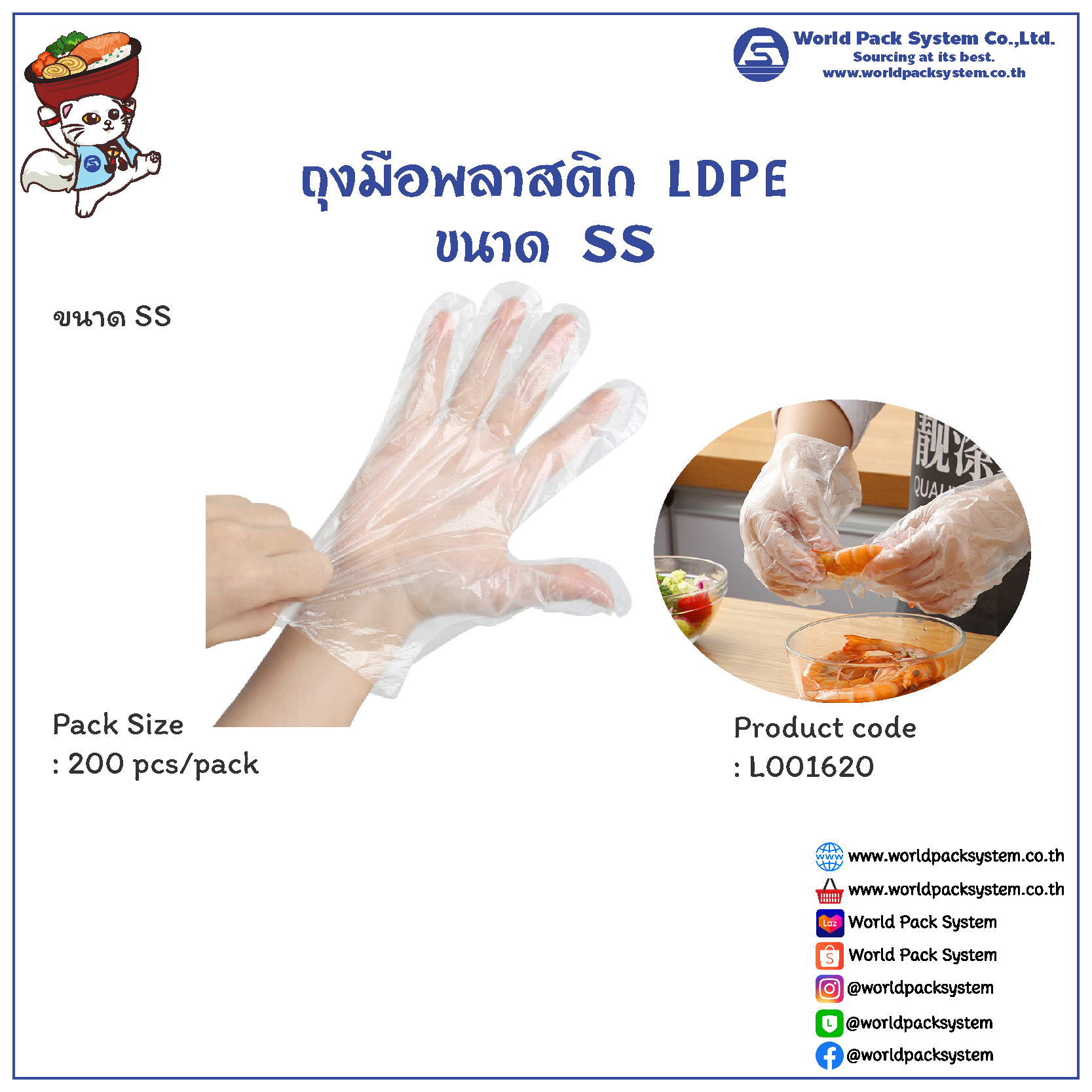 Plastic LDPE gloves Clear Size SS (200 pcs)
