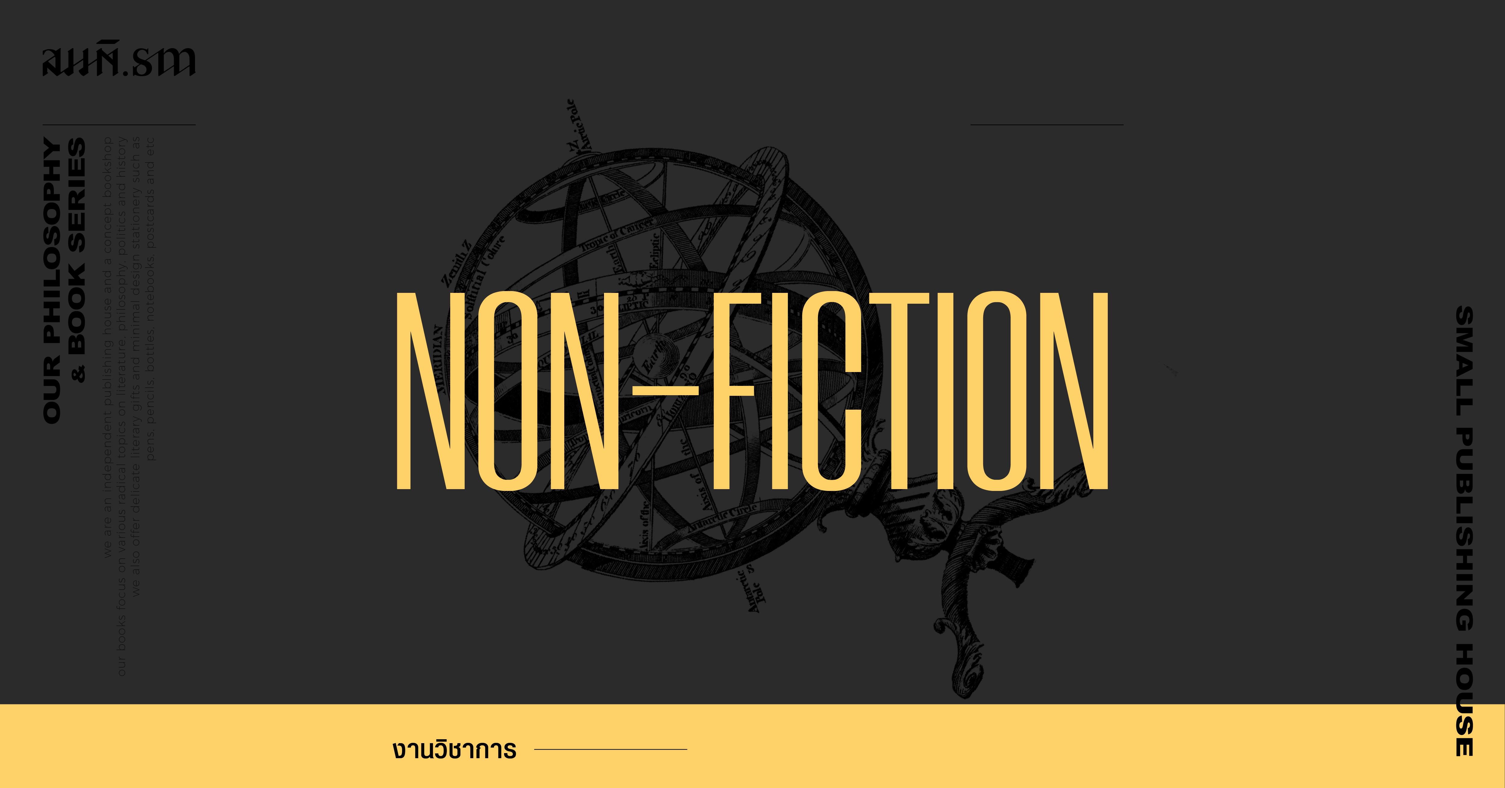 งานวิชาการ | Non-Fiction