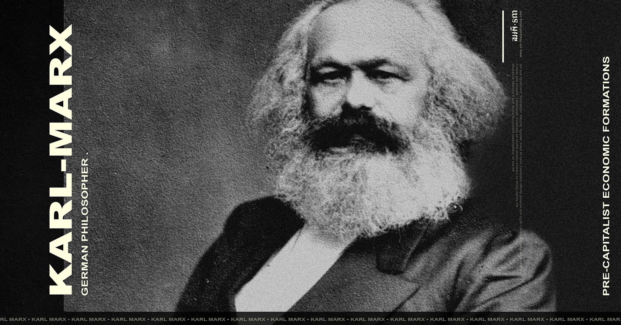 คาร์ล มาร์กซ (Karl Marx)