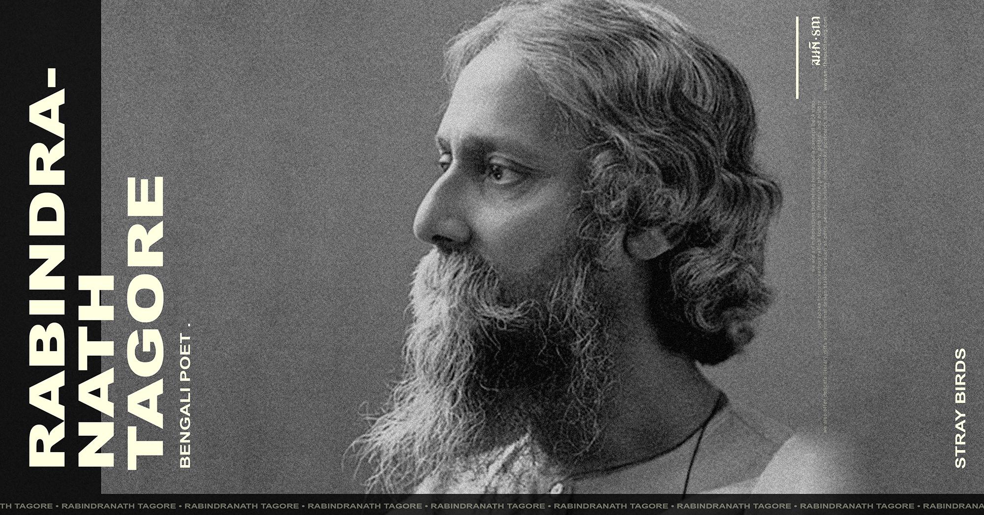 รพินทรนาถ ฐากูร (Rabindranath Tagore) Bengali Poet