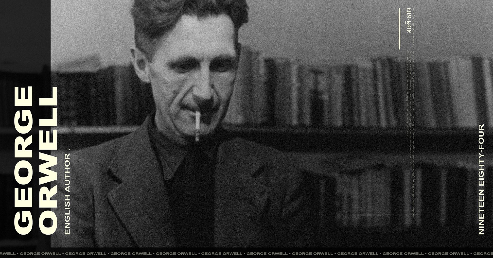 จอร์จ ออร์เวลล์ (George Orwell) English Author