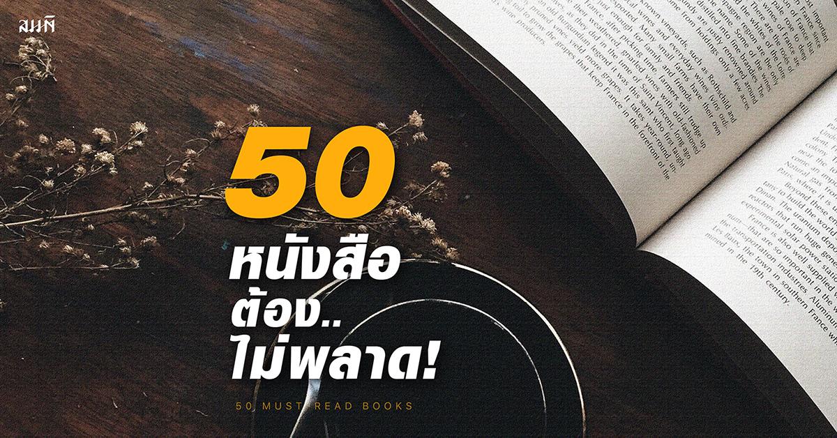 50 หนังสือต้องไม่พลาด