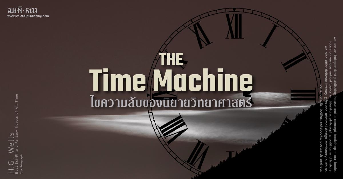 The Time Machine | ชนชั้นใต้ดิน และ ไซไฟอำพราง