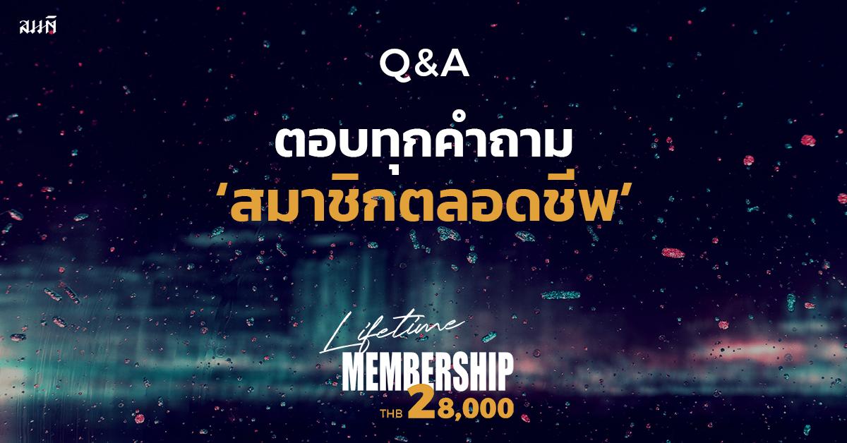 Q&A ตอบทุกคำถามเกี่ยวกับสมาชิกตลอดชีพ