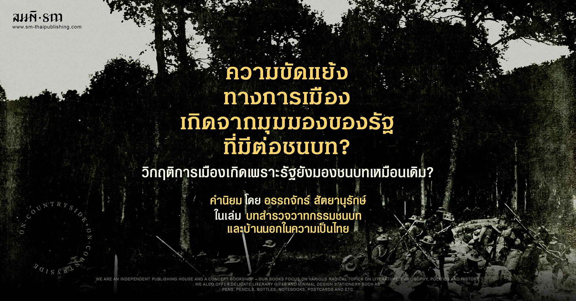 อรรถจักร์ บทสำรวจวาทกรรมชนบทและบ้านนอกในความเป็นไทย