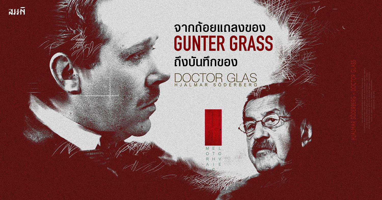จากนักเขียนโนเบล Gunter Grass ถึงนิยายแปลสวีเดน - บันทึกของ Doctor Glas