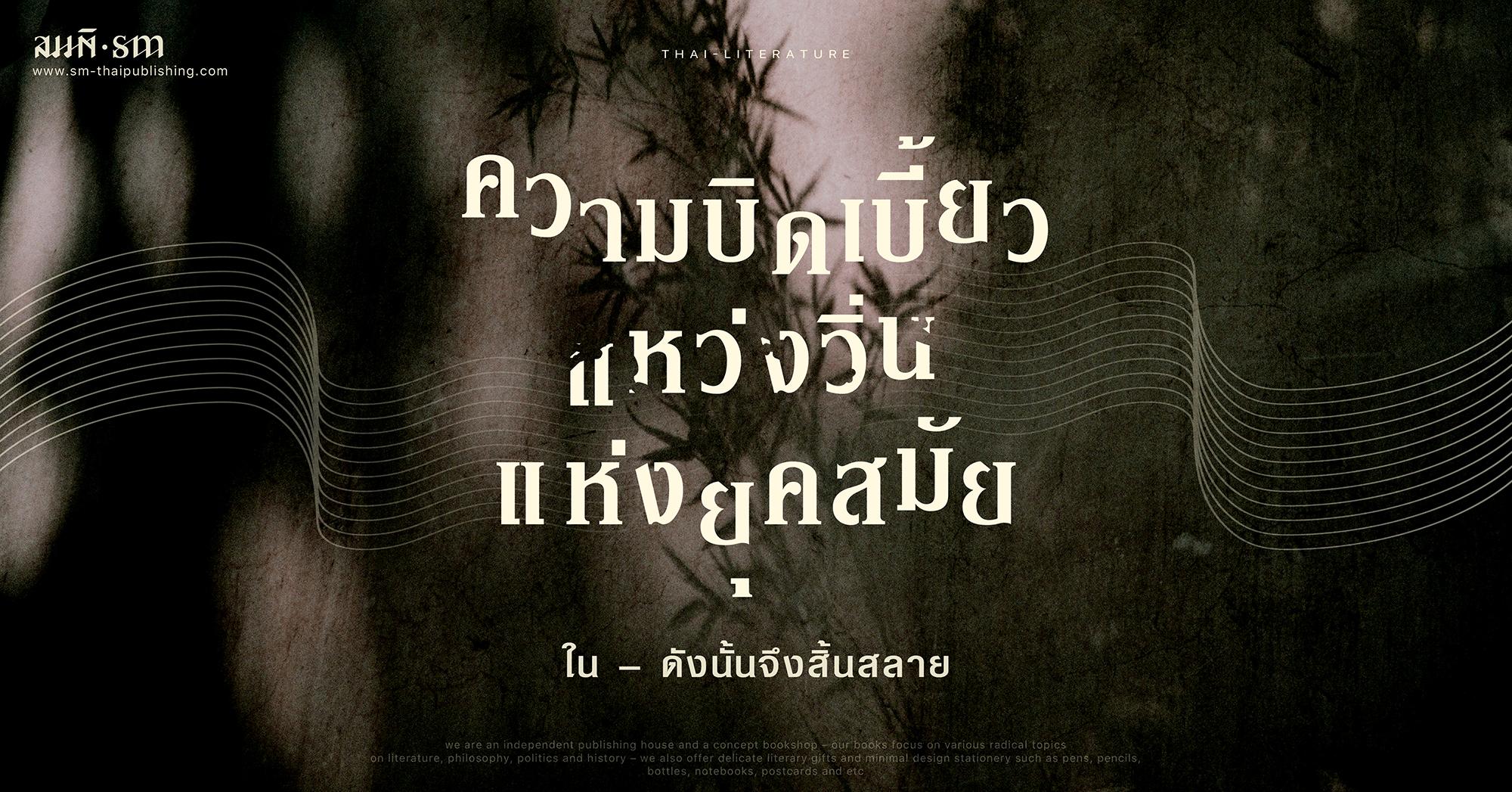 บทวิจารณ์หนังสือ | นวนิยายไทยร่วมสมัย 'ดังนั้นจึงสิ้นสลาย' | ความบิดเบี้ยวแหว่งวิ่นแห่งยุคสมัย