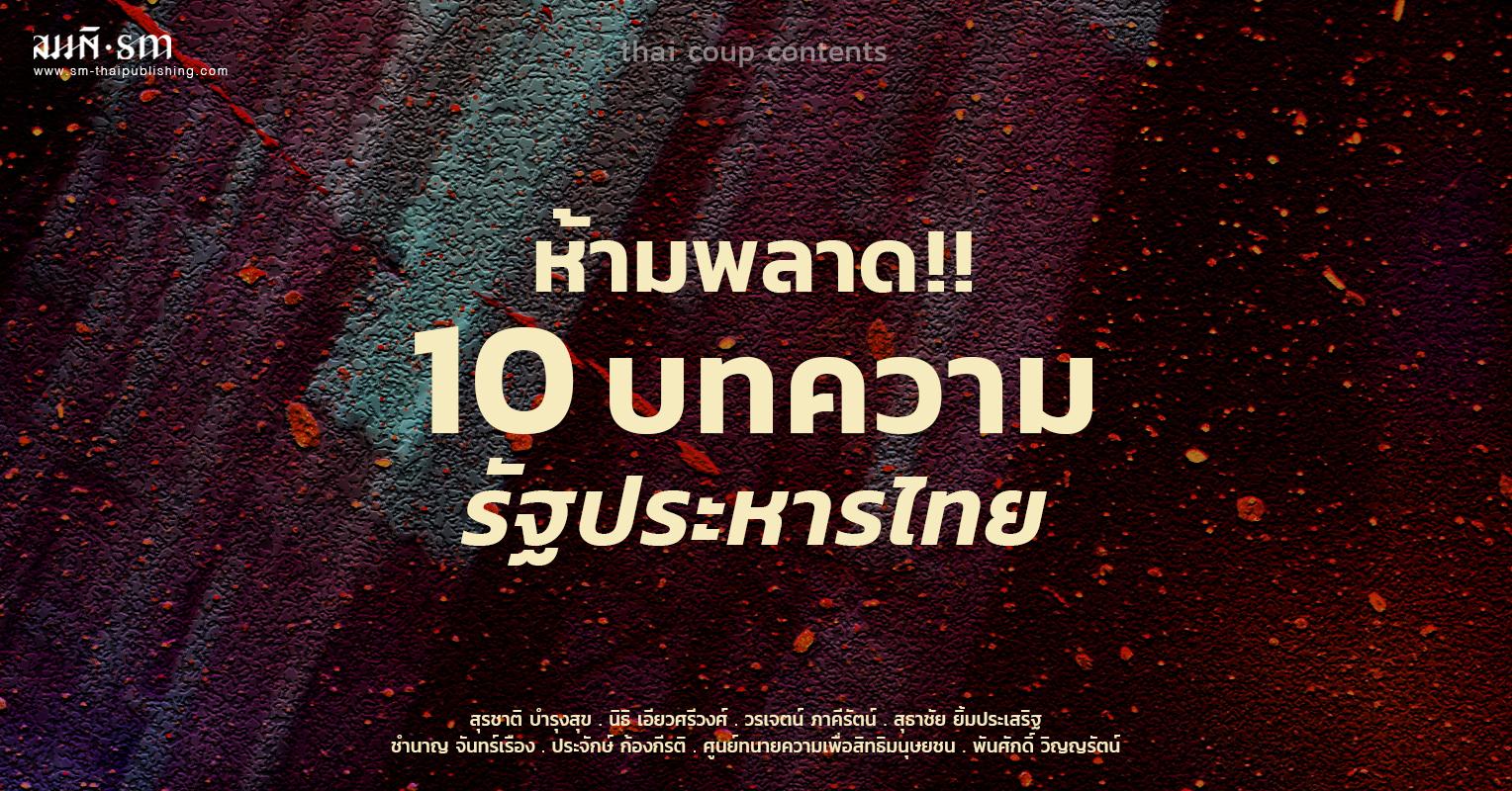 รัฐประหารไทย | รวม 10 บทความสุดเข้ม